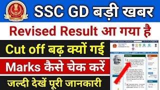 SSC GD Revised Result - New Marks Check Kaise Kare // SSC GD New Cutoff 2019 // SSC GD New Result