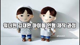워너원 김재환아이돌인형 제작과정