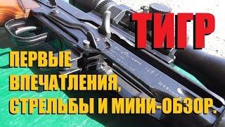 ТИГР - впечатления, стрельбы и мини-обзор.
