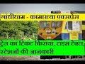 गांधीधाम - कामाख्या एक्सप्रेस | Gandhidham - Kamakhya Express | 15667 train | Train Information