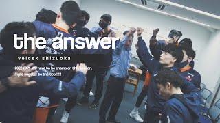 【ベルテックス静岡公式】ドキュメンタリー『the  answer vol.1 』