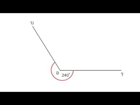 การวัดขนาดของมุมกลับ คณิตศาสตร์ ป.5 (2)