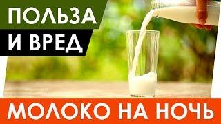 Молоко на ночь – польза, вред и влияние на сон. Можно ли пить при похудении?