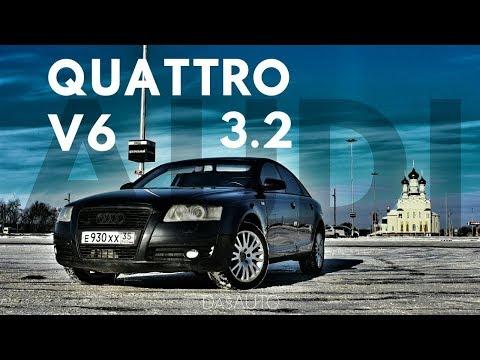 ОТЗЫВ ВЛАДЕЛЬЦА Audi A6 C6 3.2 FSI Quattro. Тест-драйв