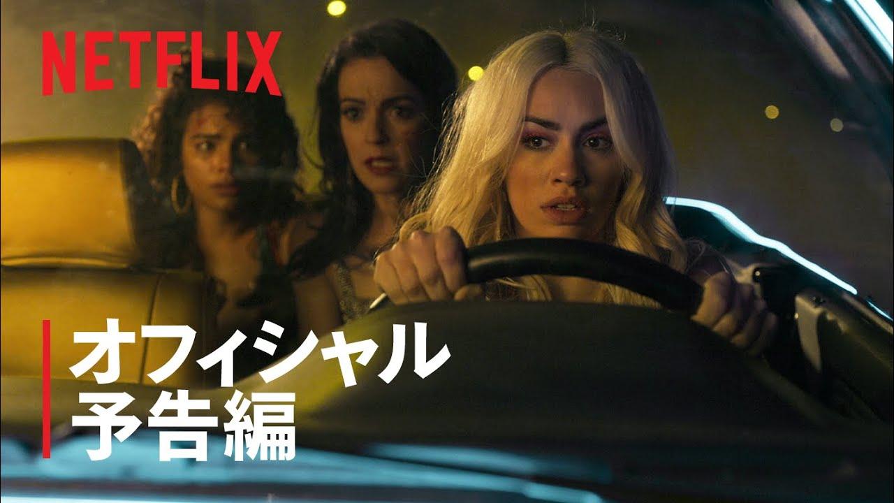 『スカイ・ロッホ -赤い空の向こうに-』予告編 - Netflix