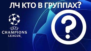 Футбол Лига Чемпионов 2021 2022 Кто вышел в групповой этап Лиги Чемпионов