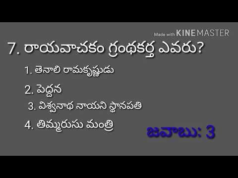 TET/DSC/SET/NET||Telugu-Impotrant Questions||Part-I