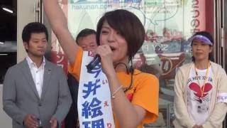 今夏の参院選に自民党・比例区から出馬しているSPEEDのメンバー・今井絵...