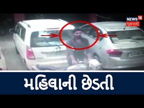 Woman bank employee molested in Ahmedabad