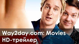 Безбрачная неделя – Русский трейлер (2011, HD)