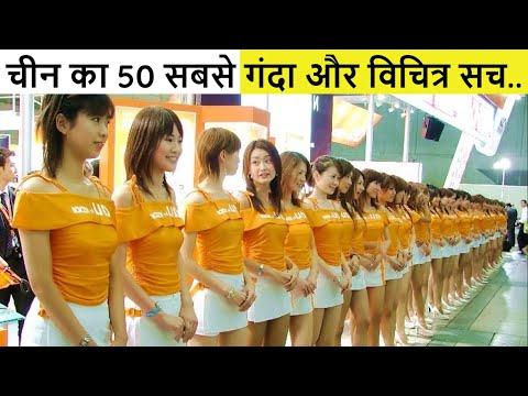 चीन का 50