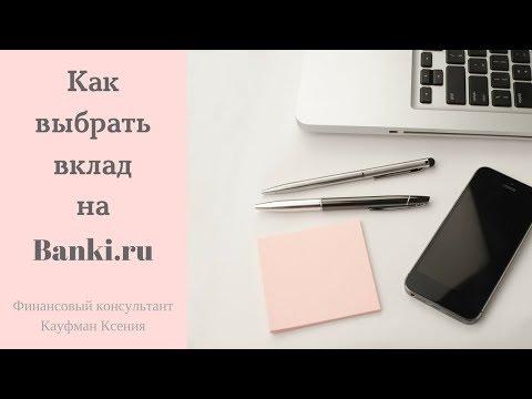 Как выбрать банк и подобрать вклад на Banki.ru
