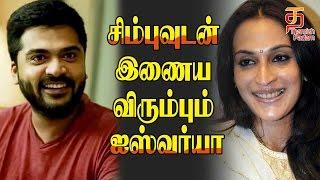 சிம்புவுடன் இணைய விரும்பும் ஐஸ்வர்யா | Aishwarya Dhanush and Simbu | Latest News | Thamizh Padam
