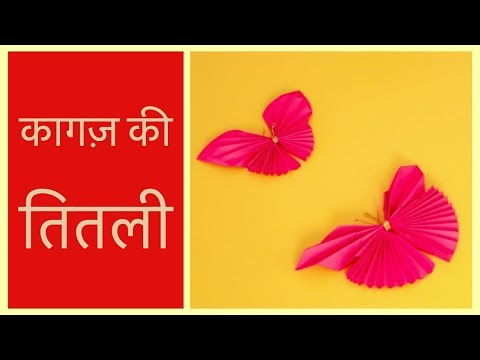 DIY with nursery rhyme in Hindi I How to make a paper Butterfly