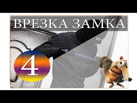 Видео Ремонт дверных замков