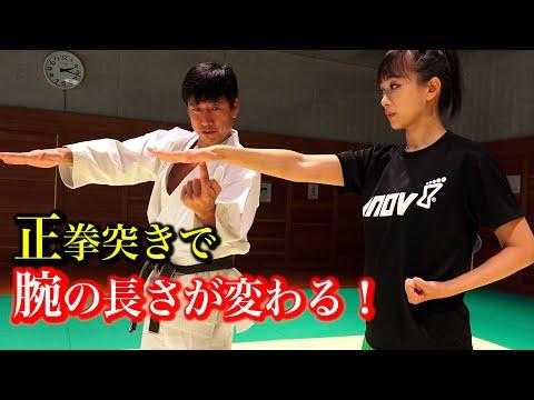 腕の長さが一瞬で変わる!伝統空手の正拳突きの秘密!Change the body with Karate-do!【3】 (English subtitles)