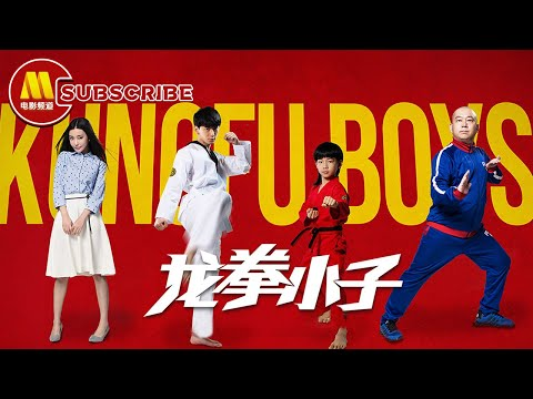 【1080P Chi-Eng SUB】Kung Fu Boys | Dragon Boys | Lin Qiunan | Action Movie | Chinese Kung fu - 中国电影频道 CHINA MOVIE OFFICIAL CHANNEL