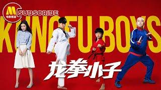 【1080P Chi-Eng SUB】《龙拳小子/Kung Fu Boys》正邪对抗,感受极致热血少年风(刘芮麟/林秋楠/童菲 主演)