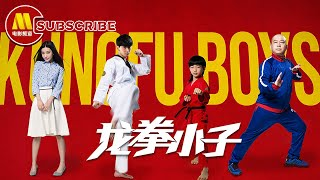 【1080P】《龙拳小子》/Kung Fu Boys / ТАЕКВОНДО против КУНГ-ФУ /Long Quyền Tiểu Tử正邪对抗,感受极致热血少年风(林秋楠)