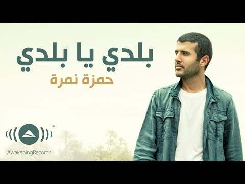 Hamza Namira - Balady ya Balady | حمزة نمرة - بلدي يا بلدي (Lyrics)