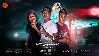 مهرجان ثابت مبتهزش - قطر السجون - احمد موزه و عبده مزيكا و حسن البرنس - توزيع قط كرموز