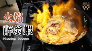 【火焰醉翁蝦】簡單!惹味!5分鐘煮完!加餸一流!