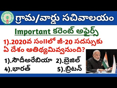 AP Grama/Ward Sachivalayam Model Question Paper-82   Latest Important Current Affairs