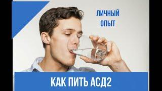 АСД 2. Отпугивает запах фракции? Демонстрация приёма препарата внутрь.