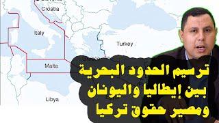 إيطاليا واليونان توقعان اتفاقية ترسيم الحدود البحرية .. مصير حقوق تركيا