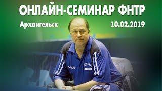Онлайн-семинар ФНТР. Архангельск. 10.02.2019