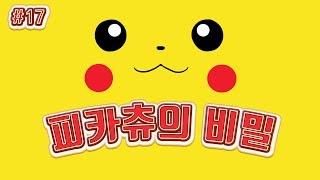 [포켓몬 어원편] 피카츄의 비밀 - [전자오랏맨]