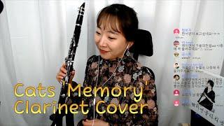 뮤지컬 CATS 'Memory' Clarinet Cov…