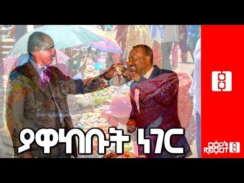 Ethiopia: ርዕዮት ዜና መጵሔት  Reyot News Magazine  102018