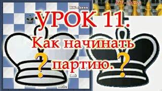 Как начинать шахматную партию - Урок 11 для 3 разряда.