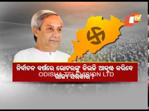 Ruling-BJD Likely To Present Populist Budget For 2018-19