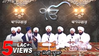 Gur Meri Pooja Guru Gobind - Bhai Manpreet Singh Ji Kanpur Wale