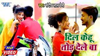 #Video दिल केहू तोड़ देले बा I #Sandeep Lal Premi I Dil Kehu Tod Dele Ba 2020 Bhojpuri Sad Song
