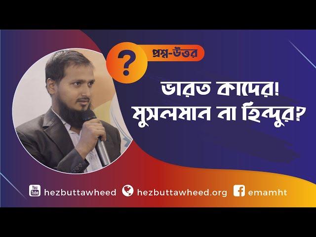 ভারত কাদের! মুসলমান না হিন্দুর? । NRC