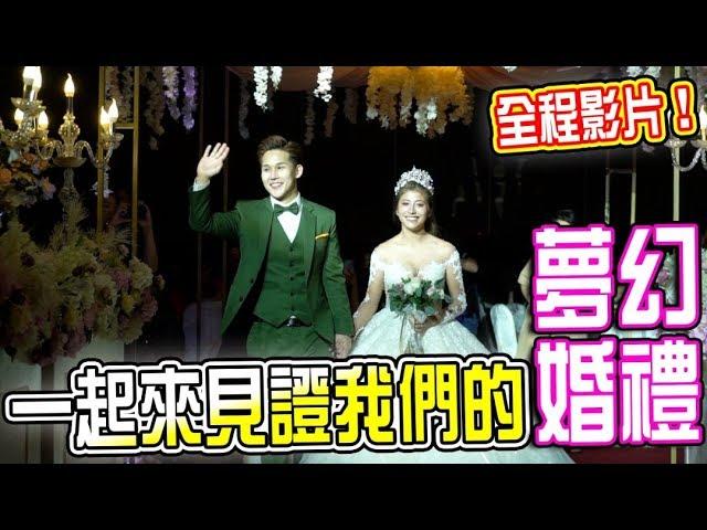 Jeff Inthira【婚宴全程影片】,女神哭成淚人,希望時間可以停在這一刻!(下集)(Jeff & Inthira)