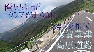 お前はまだ群馬を知らないツーリング #3 おれこく(志賀草津高原道路) モトブログ thumbnail