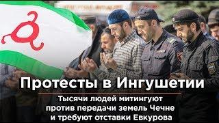 Протесты в Ингушетии, о которых не расскажут по ТВ