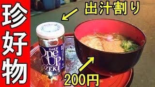 西成せんべろ【200円のアレ】日本酒出汁割り