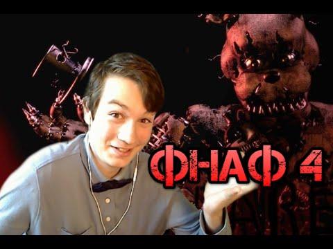 Мастер Тайм: Прохождение Five Nights at Freddy's 4  (файв найтс эт фредди 4)