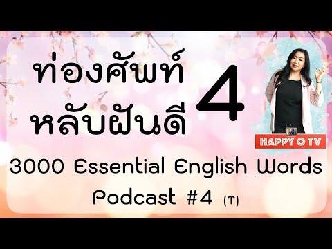 [Podcast #4] Essential English Words ASMR ท่องศัพท์หลับฝันดี หมวดอักษร T  I Happy O TV