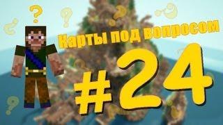 Карты под вопросом #24