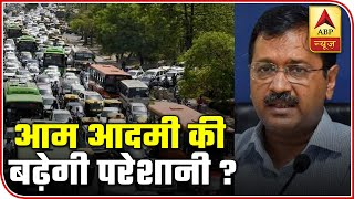 Trouble For Commoners Likely To Increase With Delhi's Odd-Even Scheme | ABP News