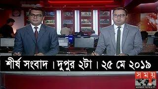শীর্ষ সংবাদ | দুপুর ২টা  | ২৫ মে ২০১৯ | Somoy tv headline 2pm | Latest Bangladesh News