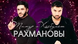 Download Тимур & Хасбулат Рахмановы Mp3 and Videos