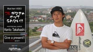 プロサーファー高橋健人の「コレがなきゃ、やってられない!!」