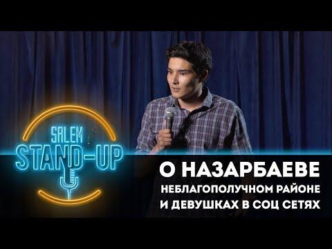 Стендап в Казахстане   О Назарбаеве, Девушках в соц сетях, Неблагополучном районе  